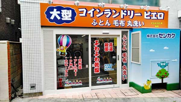 コインランドリー/ピエロ325号砧店