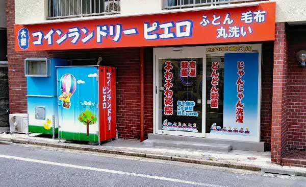 コインランドリー/ピエロ328号東陽3丁目店