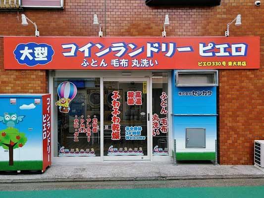 コインランドリー/ピエロ330号東大井店