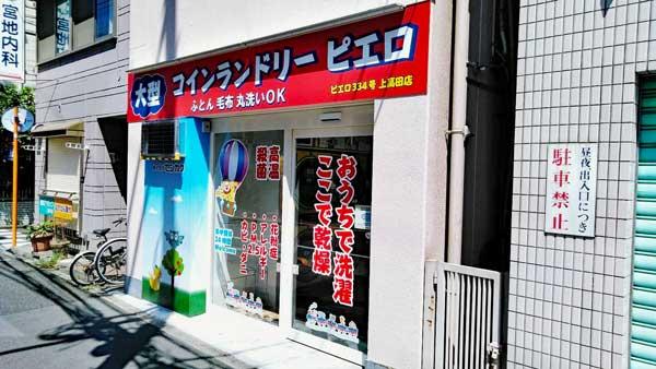 コインランドリー/ピエロ334号上高田店