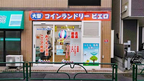 コインランドリー/ピエロ339号前野町店