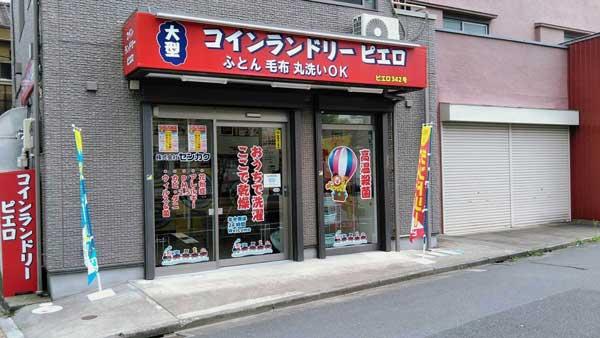 コインランドリー/ピエロ342号西保木間店
