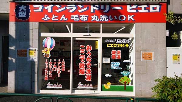 コインランドリー/ピエロ344号野沢店
