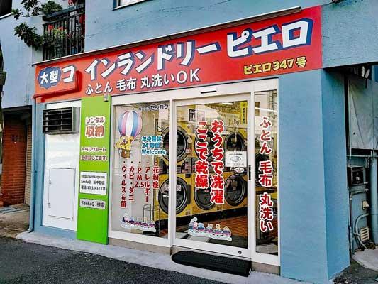コインランドリー/ピエロ347号新中野店