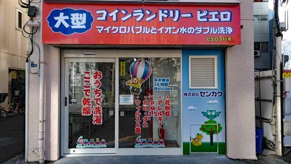 コインランドリー/ピエロ371号西早稲田店