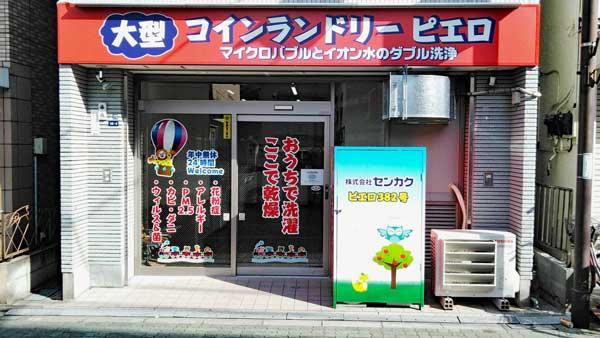 コインランドリー/ピエロ382号お花茶屋店