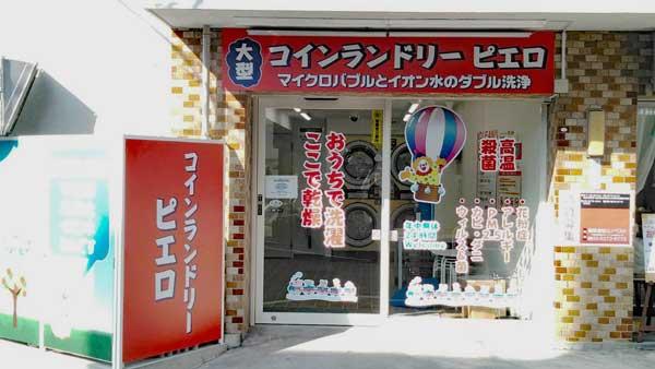 コインランドリー/ピエロ389号東池袋店