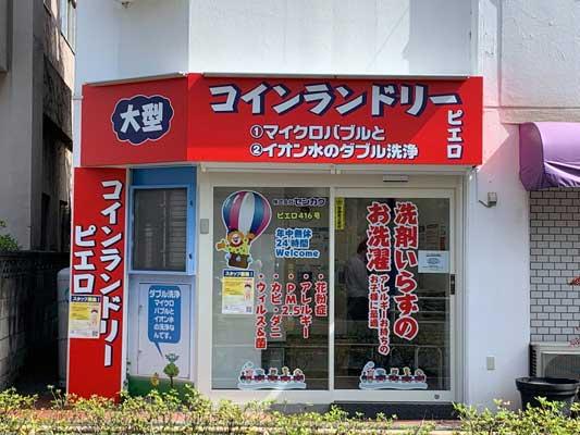 コインランドリー/ピエロ416号西つつじヶ丘店