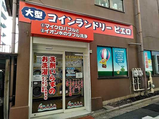 コインランドリー/ピエロ421号東雪谷店