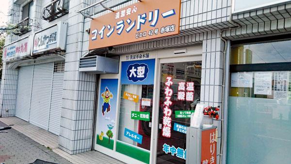 コインランドリー/ピエロ48号赤塚店