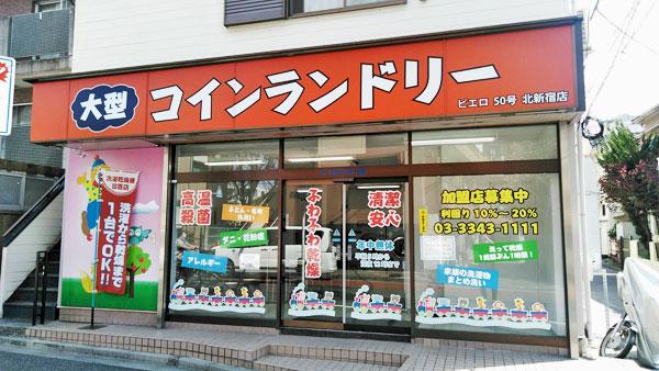 コインランドリー/ピエロ50号北新宿店