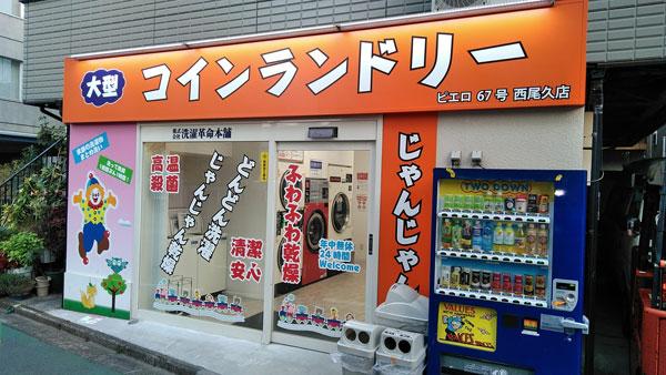 コインランドリー/ピエロ67号西尾久店