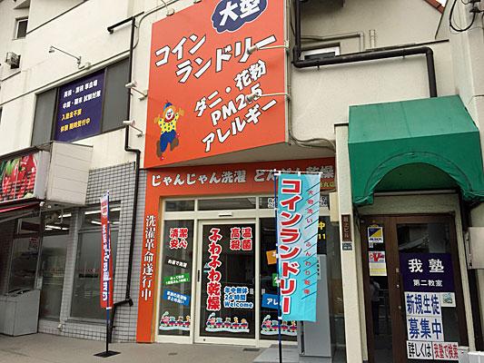 コインランドリー/ピエロ72号徳丸店