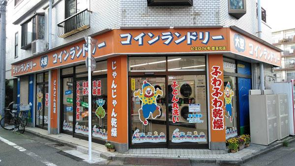 コインランドリー/ピエロ76号豊玉北店