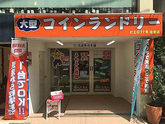 コインランドリー/ピエロ77号住吉町店