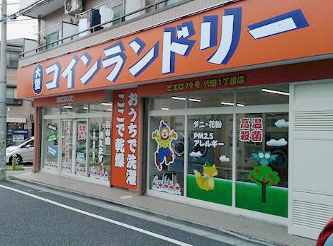 コインランドリー/ピエロ79号代田1丁目店