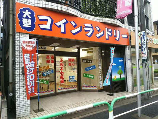 コインランドリー/ピエロ82号浮間店
