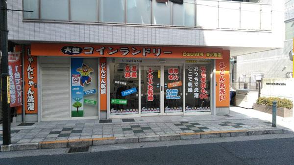 コインランドリー/ピエロ83号東小岩店