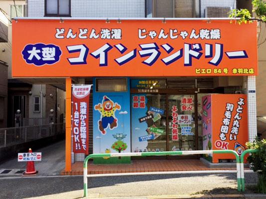 コインランドリー/ピエロ84号赤羽北店