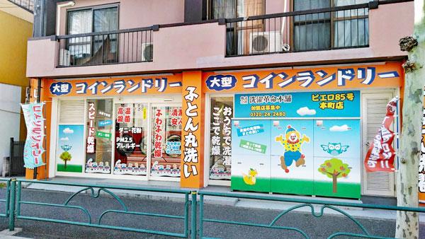 コインランドリー/ピエロ85号本町店