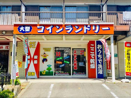 コインランドリー/ピエロ86号馬引沢店