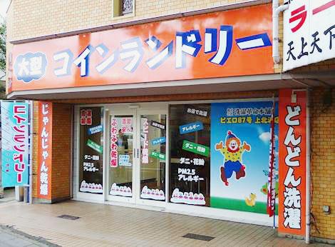 コインランドリー/ピエロ87号上北沢店