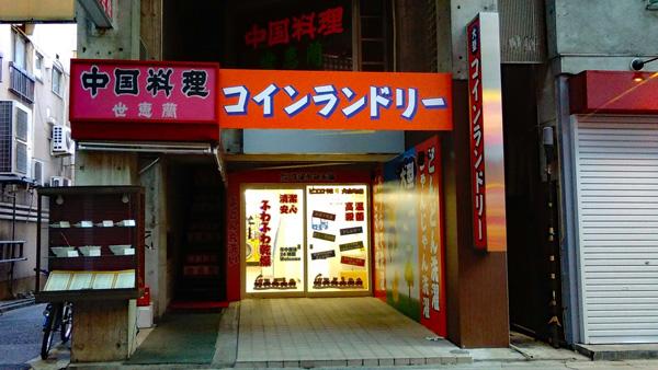 コインランドリー/ピエロ92号大山町店