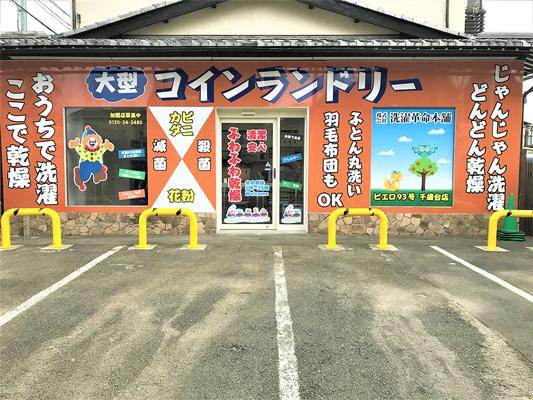 コインランドリー/ピエロ93号千歳台店