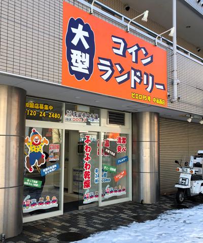 コインランドリー/ピエロ95号中葛西店