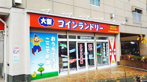 コインランドリー/ピエロ99号春日町店
