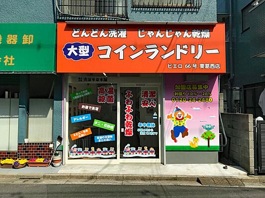 コインランドリー/ピエロ66号東葛西店