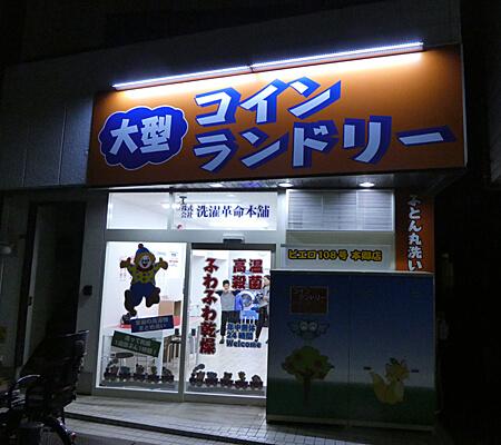 コインランドリー/ピエロ108号本郷店