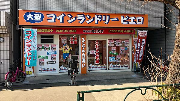 コインランドリー/ピエロ123号 小石川店