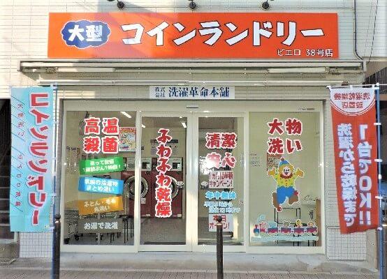 コインランドリー/ピエロ38号北区豊島店