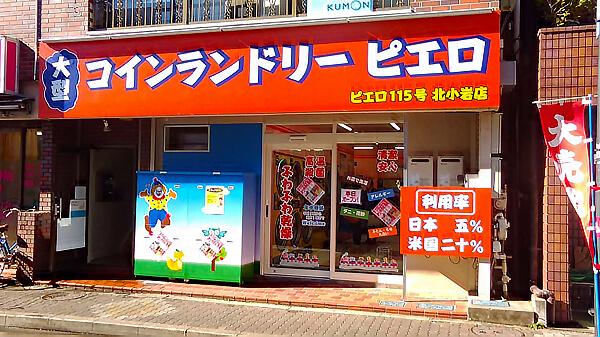 コインランドリー/ピエロ115号 北小岩店