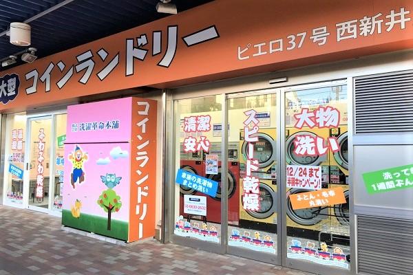 コインランドリー/ピエロ37号西新井店