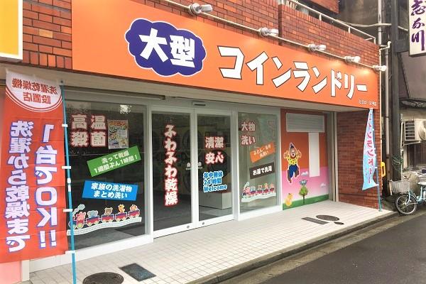コインランドリー/ピエロ32号西新宿店