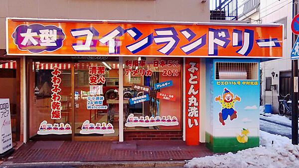 コインランドリー/ピエロ116号 中村北店