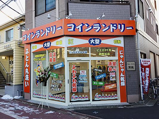 コインランドリー/ピエロ97号 西糀谷店