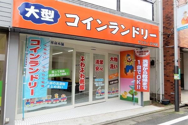 コインランドリー/ピエロ33号下石神井店