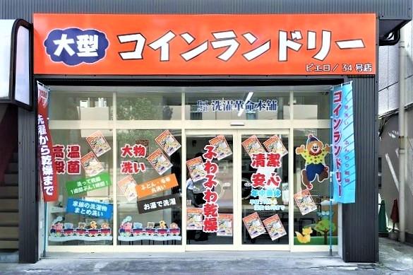 コインランドリー/ピエロ34号志村店