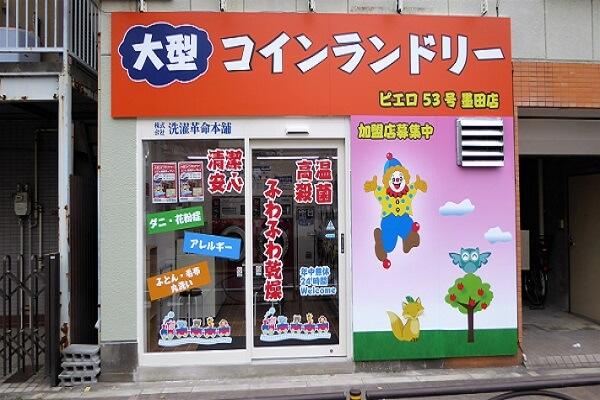 コインランドリー/ピエロ53号墨田店