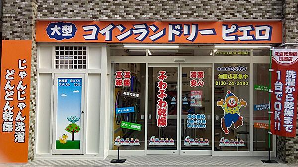 コインランドリー/ピエロ118号 高田店