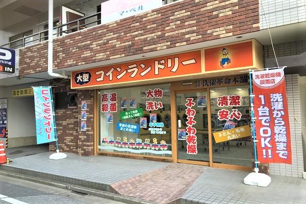 コインランドリー/ピエロ31号竹ノ塚店