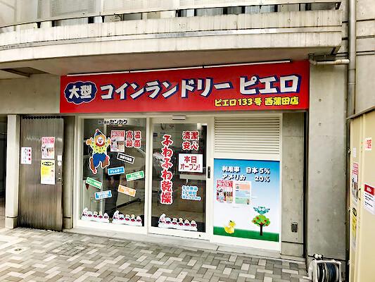 コインランドリー/ピエロ133号西蒲田店
