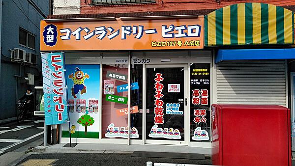 コインランドリー/ピエロ127号八広店