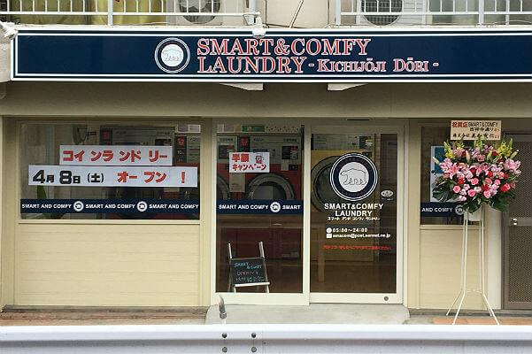 SMART&COMFY_LAUNDRY吉祥寺通り店