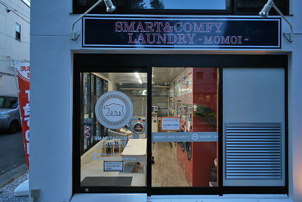 SMART&COMFY_LAUNDRY桃井