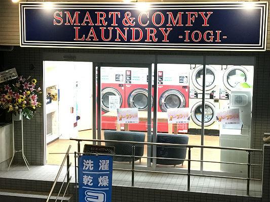 SMART & COMFY LAUNDRY