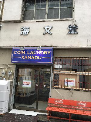 コインランドリーザナドゥ神保町海文堂店